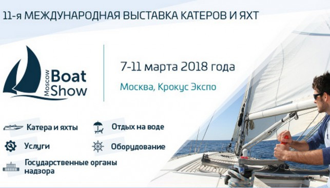 «МультиПласт» покоряет «Moscow Boat Show»